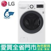 LG 14KG洗脫烘滾筒洗衣機F2514DTGW_含配送到府+標準安裝【愛買】