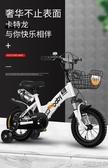 兒童自行車男孩2-3-4-6-7-8-10歲寶寶腳踏車女孩單車小孩折疊童車 (橙子精品)
