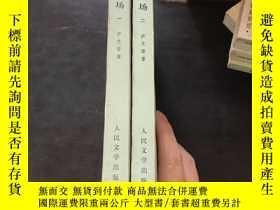 二手書博民逛書店名利場罕見一,二 兩本合售Y216550 薩克雷 人民文學出版社 出版1978