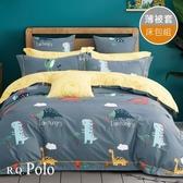 【R.Q.POLO】精梳棉系列 薄被套床包四件組 雙人標準5尺(侏儸紀公園)