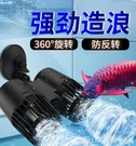 水泵 魚缸造浪泵沖浪泵靜音小型吹糞器造流泵水族箱潛水泵環流增氧機超 618購物節
