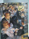 【書寶二手書T9/藝術_YEE】奧塞美術館典藏集_1996年