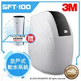 ☆本月贈FA-X50T淨巧型空氣清淨機  - 3M 全戶式軟水系統~3M SFT-100/SFT100