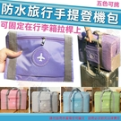 旅行收納袋 可折疊 大容量 防水行李袋 可安裝 行李箱拉桿 摺疊收納包 旅行包 可登機 手提登機包