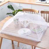 餐桌罩可摺疊菜罩防蒼蠅飯菜罩家用罩菜蓋傘長方形食物罩飯桌罩igo    西城故事