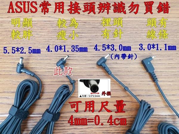 華碩 ASUS 45W  變壓器 充電線 電源線 UX330UA UX360 UX360CA X302 X302L