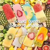 【果之蔬-全省免運 】水果冰棒X6支/組(8種口味任選)