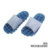 【333家居鞋館】乾爽舒適★簡約舒適浴室拖鞋-藍色