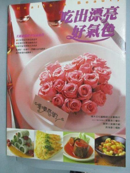 【書寶二手書T8/養生_YCU】吃出漂亮好氣色_積木文化