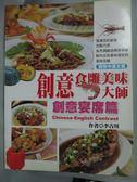 【書寶二手書T3/餐飲_YIZ】創意食雕美味大師-創意宴席_李吉川