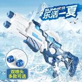 水槍玩具噴水超大號兒童呲水槍抽拉式高壓大容量滋水槍男孩3到6歲 夢幻衣都