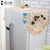 美的雙門冰箱罩防塵罩對開門冰箱蓋巾收納袋蕾絲多開門大冰箱蓋布『小淇嚴選』