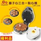 (福利品)【獅子心】可換盤三合一點心機/鬆餅機/甜甜圈LCM-133C 保固免運