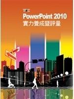 二手書博民逛書店《PowerPoint 2010實力養成暨評量(附光碟)》 R2