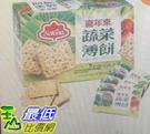[COSCO代購] 促銷至8月14日 W100543 喜年來蔬菜薄餅 20公克 X 52包 (10入)