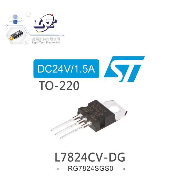 『堃喬』ST L7824CV-DG DC24V/1.5A 穩壓IC TO-220 雙規(dual gauge)『堃邑Oget』