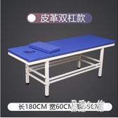 原始加固按摩雙杠皮質推拿美容床TT2836『易購3C』