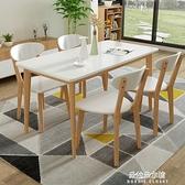 餐桌餐桌椅組合家用現代小戶型長方形飯桌4人6人實木桌子北歐簡約餐桌 朵拉朵