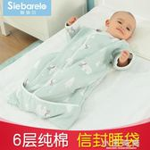 嬰兒紗布睡袋 薄款純棉四季新生兒寶寶睡袋秋冬兒童空調防踢被 小艾時尚