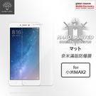 【默肯國際】 Metal Slim 小米MAX2 奈米滿版防爆膜 保護膜 螢幕保護貼