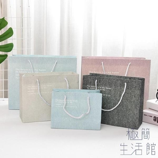 禮品袋韓版布紋手提簡約紙袋子精美包裝袋生日【極簡生活】