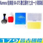 【晉吉國際】Kamera KA-07S 七合一小清潔組