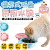 攜帶式折疊兩用水碗 台灣製造 SGS檢驗安全無毒 寵物折疊碗 寵物碗 折疊【Miss.Sugar】【G00413】
