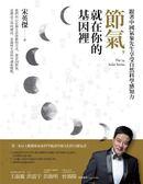 (二手書)節氣,就在你的基因裡:跟著中國氣象先生享受自然科學感知力