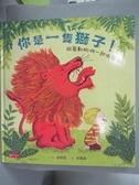 【書寶二手書T9/少年童書_JGB】你是一隻獅子!-跟著動物們一起做運動_俞泰恩