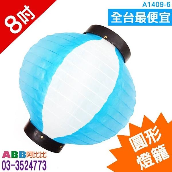 A1409-6_8吋黑蓋圓形燈籠_藍白#燈籠#冬瓜#長#圓#日式#寫字#有字#營業用#訂製#客製