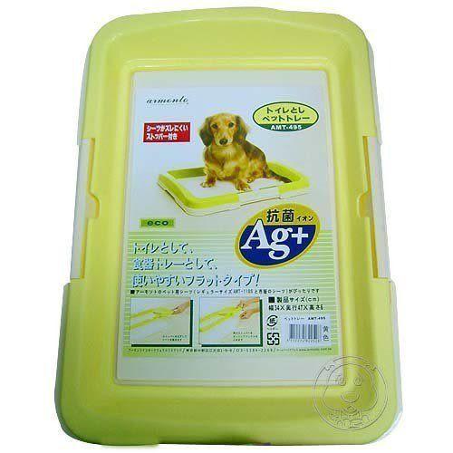 【zoo寵物商城】 阿曼特Armhle《犬用》抗菌便盆AMT-495 (三種顏色) 買就送尿布2片