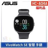【福利品】ASUS VivoWatch SE 智慧手錶 HC-A04A