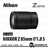 Nikon NIKKOR Z 85mm f/1.8 S 大光圈人像鏡頭 Z接環(for Z7 / Z6) 公司貨 *上網登錄送郵政禮券(至2021/9/30止)