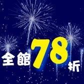 不囉嗦!! 菁禾GENHAO就是全館 78折!!!