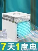 加水加冰制冷電風扇夏天桌面空調噴霧家用小型冷風扇usb宿舍電扇 快速出貨
