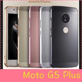 【萌萌噠】摩托羅拉 Mote G5 Plus (5.2吋)電鍍邊框+拉絲背板 金屬拉絲質感 卡扣二合一組合款 手機殼