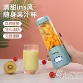 便攜式榨汁機小型充電式家用多功能迷你電動無線學生炸水果榨汁杯 小時光生活館