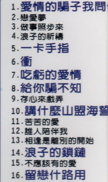 社交標準舞曲大全1 探戈 CD (購潮8)