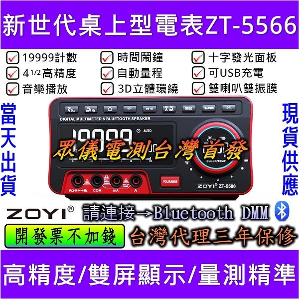 ZOYI ZT-5566 桌上型工作電表附溫度計[電世界909]