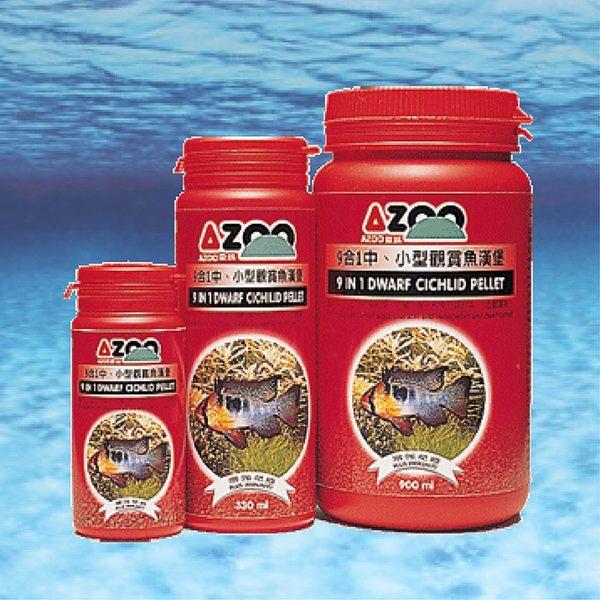 AZOO 9合1中、小型觀賞魚漢堡 900ml