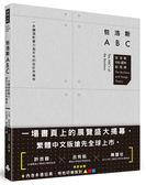 包浩斯ABC:一本讀透影響力逾百年的設計界傳奇(包浩斯 100 週年紀念版)