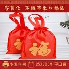 福袋 客製化 手提+束口 (25*30cm) 平口袋 不織布袋 LOGO 手提袋 購物袋 禮贈品【塔克】