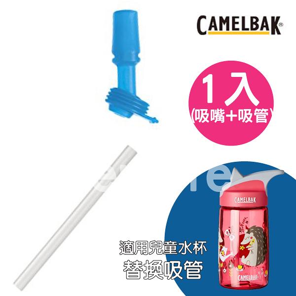 【one more】美國代購 100%正品保證 Camelbak 兒童彈跳運動水瓶400ml 吸管替換組 1吸嘴+1吸管