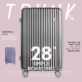 【dayneeds】28吋 歐風時尚簡約登機箱鐵灰色