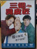 挖寶二手片-D18-032-正版DVD*電影【三個臭皮匠】-瘋狂爆笑,老少咸宜