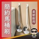 歐文購物 廁所必備 台灣現貨 高質感馬桶刷 簡約馬桶刷 清潔刷 刷子 清潔用品