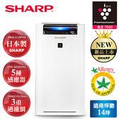 【SHARP 夏普】 日本進口14坪自動除菌離子清淨機 KC-JH60T-W