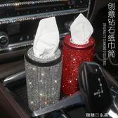 汽車用鑲鑽紙巾盒女可愛車內用品創意裝飾水晶貼鑽抽紙盒車載圓形