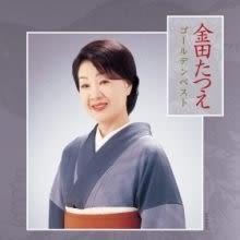 金田多江  金裝精選 CD Golden Best  阿波戀曲妻衣夫婦愛來自終點