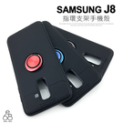 磁吸 三星 J8 J810 6吋 指環支架 手機殼 黑鎧甲 軟殼 支架 多功能 經典 保護套 全包覆 防摔掉
